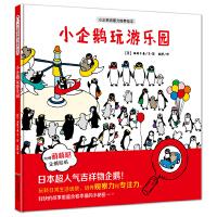 小企鹅观察力培养绘本:玩游乐园(日本引进,亲子游戏专注力养成精装绘本)