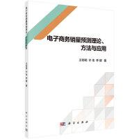 电子商务销量预测理论、方法与应用