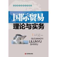 【二手书9成新】 高职教育创新系列教材:国际贸易理论与实务 朱蕾 中国财富出版社 9787504745903