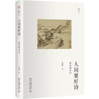 人间要好诗――唐宋诗百句 北京大学出版社
