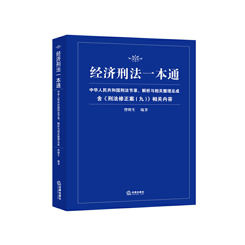经济刑法一本通 含刑法修正案九,一本系统全面涵盖经济犯罪刑事责任的法律工具书