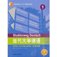 当代大学德语(1)(听说训练)(MP3版)
