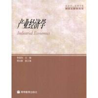 【二手旧书8成新】产业经济学 李孟刚 9787040249934