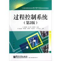 【二手书9成新】 过程控制系统(第2版) 李国勇,何小刚,阎高伟 电子工业出版社 9787121189753