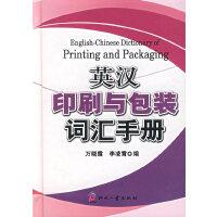 英汉印刷与包装词汇手册
