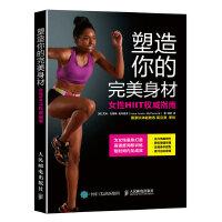 塑造你的身材女性HIIT指南 燃脂塑形减脂训练方法 无器械女性健身指导教程 零基础健身锻炼技巧大全 科学减脂塑形图书籍