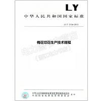LY/T 2136-2013 梅花切花生产技术规程