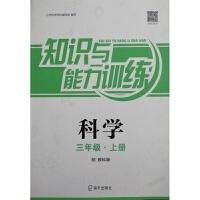 2018秋 知识与能力训练 科学三年级上册 教科版 深圳专用