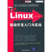 Linux驱动开发入门与实战(Linux典藏大系)