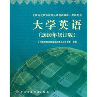 大学英语(附光盘2010年修订版全国高校网络教育公共基础课统一考试用书)