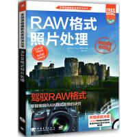 全球顶级摄影名家技法丛书:RAW格式照片处理