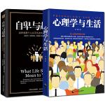 心理学书籍 畅销书排行榜 自卑与+心理学与生活社会心理学微行为微表情心理学身体语言社会心理学与生活入门基础书籍