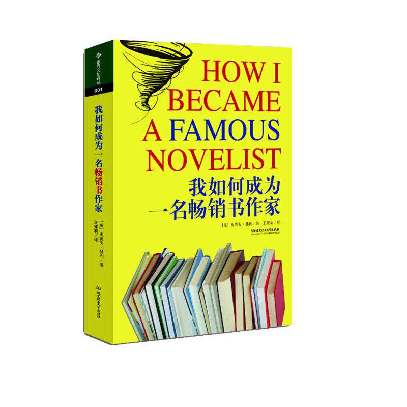 我如何成为一名畅销书作家