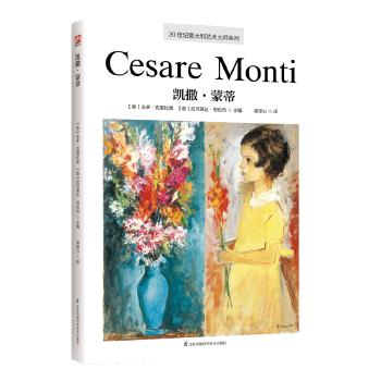 20世纪意大利艺术大师系列.凯撒·蒙蒂 20世纪意大利艺术运动代表人物凯撒·蒙蒂一生引以为傲的作品集,70幅珍藏画作带你走进艺术世界。