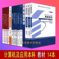 自考教材全套B080023计算机及应用 14本 现货