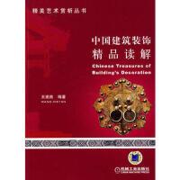 【二手旧书8成新】中国建筑装饰精品读解 王谢燕著 9787111231622