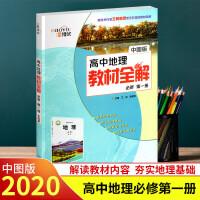 2020版金博优高中地理教材全解必修第一册中图版地理必修1一册