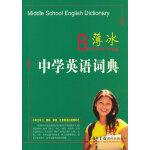 薄冰中学英语词典