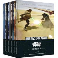 星球大战 Star War 彩图科幻小说:典藏版