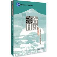 【二手旧书8成新】综合日语 第三册练习册(修订版 何琳 9787301241196