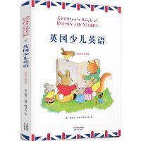 英国少儿英语:CHILDREN'S BOOK OF RHYMES AND STORIES(彩色英文朗读版)