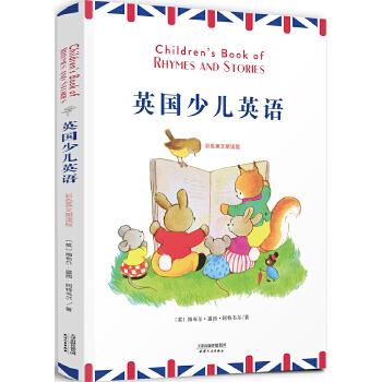 英国少儿英语:CHILDREN'S BOOK OF RHYMES AND STORIES(彩色英文朗读版) 几代英国家庭读给孩子听的童谣儿歌与睡前故事;120篇韵文故事配以精美彩色插图,让中国孩子感受原味英语,配套英文朗读音频免费下载