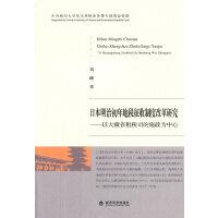 日本明治初年地税征收制度改革研究――以大藏省租税司的施政为中心