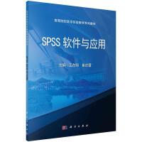 SPSS软件与应用
