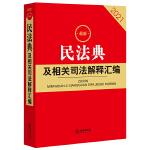 新民法典及相关司法解释汇编(2021)
