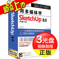 育碟用多媒体学SketchUp 8.0 景观/建筑模型(草图大师)视频教程