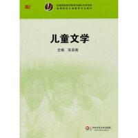 【二手书9成新】 儿童文学 吴其南 华东师范大学出版社 9787561785232