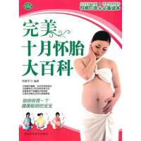 【二手旧书9成新】十月怀胎大百科 何雅芳