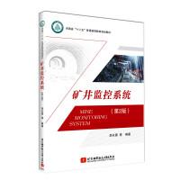 矿井监控系统(第2版)