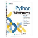 Python程序设计与科学计算