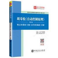 圣才教育:胡寿松《自动控制原理》(第7版)笔记和课后习题(含考研真题)详解