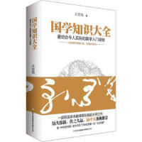 【二手旧书8成新】国学知识大全 吕思勉 9787553405513