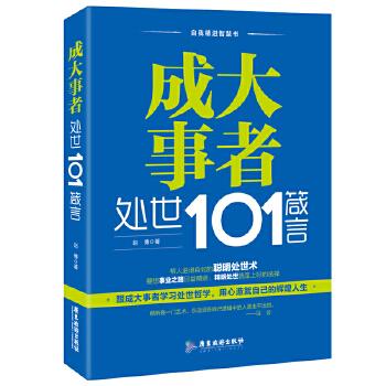 成大事者处世101箴言 跟成大事者学进退自如的聪明处世术。
