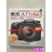 【二手9成新】索尼A77 A65数码单电相机完全指南