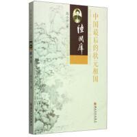 【二手书8成新】中国后的状元相国:陆润庠 高小平 9787567210905