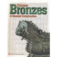 中国青铜器的奥秘 Chinese Bronzes A General Introduction