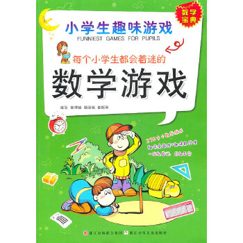 小学生趣味游戏:每个小学生都会着迷的数学游戏