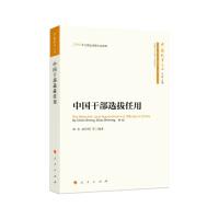 【人民出版社】中国干部选拔任用(中国故事丛书)