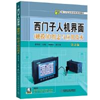 【二手旧书九成新】 西门子人机界面(触摸屏)组态与应用技术 第2版(含光盘)