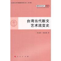 台湾当代散文艺术流变史―青年学术丛书 文化