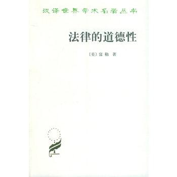 法律的道德性——汉译世界学术名著丛书