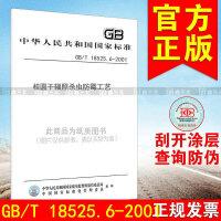 GB/T 18525.6-2001桂圆干辐照杀虫防霉工艺