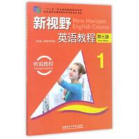 【二手旧书8成新】新视野英语教程1(附 听说教程 第3版 郑树棠,李思国 9787513541831