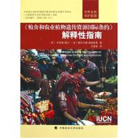 禅让制与传统中国证权危机化解 杰罗德・莫尔,维托尔德・提莫斯基,王富有 9787562039129