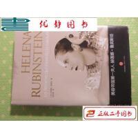 【二手旧书9成新】美容帝国*--赫莲娜鲁・宾斯坦 /米谢勒?