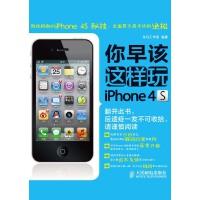 你早该这样玩iPhone 4S(仅适用PC阅读)